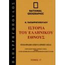 Ιστορία του ελληνικού έθνους - Ιστορικό Λεξικό - Τόμος 27