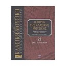 Ιστορία της κλασικής μουσικής - 20ος 21ος αιώνας - Τόμος 22