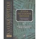 Ιστορία της κλασικής μουσικής -  Borodin, Mussorgsky, Rimsky-Korsakov Τόμος 17