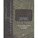Ιστορία της κλασικής μουσικής -  Claudio Monteverdi και η εποχή Μπαρόκ Τόμος 13