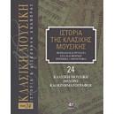 Ιστορία της κλασικής μουσικής- Κλασική μουσική, θέατρο και κινηματογράφος Τόμος 24