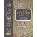 Ιστορία της κλασικής μουσικής - Νίκος Σκαλκώτας, Έλληνες δημιουργοί Τόμος 23