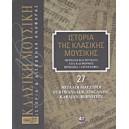 Ιστορία της κλασικής μουσικής- Μεγάλοι μαέστροι, Furtwangler, Toscanini, Karajan, Bernstein Τόμος 27