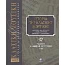 Ιστορία της κλασικής μουσικής- Λεξικό κλασικής μουσικής, Λ-Ω Τόμος 32