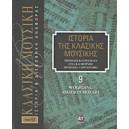 Ιστορία της κλασικής μουσικής- Wolfgang Amadeus Mozart Τόμος 9