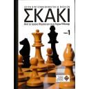 Σκάκι - Από τα πρώτα βήματα ως τους Γκραν Μάστερς - Τόμος 1