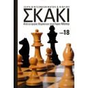 Σκάκι - Από τα πρώτα βήματα ως τους Γκραν Μάστερς - Τόμος 18