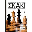 Σκάκι - Από τα πρώτα βήματα ως τους Γκραν Μάστερς