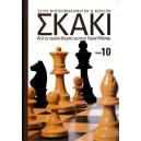 Σκάκι - Από τα πρώτα βήματα ως τους Γκραν Μάστερς - Τόμος 11