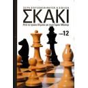 Σκάκι - Από τα πρώτα βήματα ως τους Γκραν Μάστερς - Τόμος 12