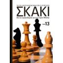 Σκάκι - Από τα πρώτα βήματα ως τους Γκραν Μάστερς - Τόμος 13