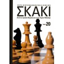 Σκάκι - Από τα πρώτα βήματα ως τους Γκραν Μάστερς - Τόμος 20