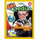 ΟΙ ΥΠΟΛΟΓΙΣΤΕΣ (+CD-ROM) KIDePEDIA - ΜΑΘΑΙΝΩ ΤΟΝ ΚΟΣΜΟ ΜΕΣΑ ΑΠΟ ΤΟ PC