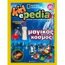ΜΑΓΙΚΟΣ ΚΟΣΜΟΣ (+CD-ROM) 20