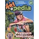 ΨΥΧΑΓΩΓΙΑ ΚΑΙ ΑΘΛΗΤΙΣΜΟΣ(+CD-ROM) 27 KIDEPEDIA