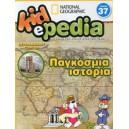 ΠΑΓΚΟΣΜΙΑ ΙΣΤΟΡΙΑ (+CD-ROM) 37