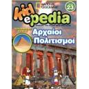 ΑΡΧΑΙΟΙ ΠΟΛΙΤΙΣΜΟΙ (+CD-ROM) 23