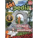 ΙΣΤΟΡΙΑ ΤΗΣ ΜΟΥΣΙΚΗΣ (+CD-ROM) 34