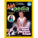 ΠΟΙΗΣΗ ΧΟΡΟΣ ΘΕΑΤΡΟ ΚΑΙ ΣΙΝΕΜΑ (+CD-ROM) 28