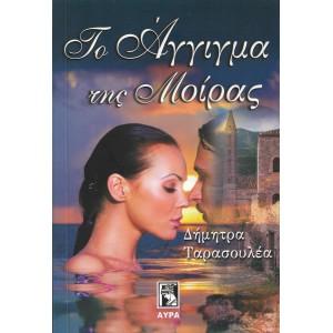 http://www.avrabooks.gr/img/p/1189-1311-thickbox.jpg