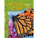 Άγρια ζώα - Πεταλούδες Τόμος 11 (DVD Ο θαυμαστός κόσμος της Αυστραλίας)