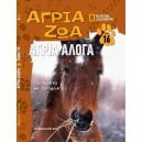 Άγρια ζώα - Άγρια άλογα Τόμος 16 (DVD Η συμμορία των αρκούδων)