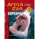 Άγρια ζώα - Καρχαρίες Τόμος 7 (DVD Δεινόσαυροι και άλλα φοβερά πλάσματα)