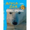 Άγρια ζώα - Πολικές αρκούδες Τόμος 6 (DVD Περιπολία σους πάγους)