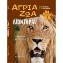 Άγρια ζώα - Λιοντάρια Τόμος 1 (DVD Μεγάλες γάτες και τρομεροί σκύλοι)