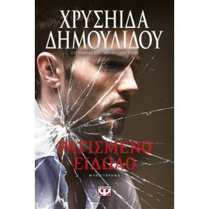 http://www.avrabooks.gr/img/p/1205-1330-thickbox.jpg