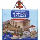 Η Αρχαία Ελλάδα - Μαθαίνω και εξερευνώ