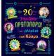 20 Σπουδαίοι πρωτοπόροι που άλλαξαν τον κόσμο