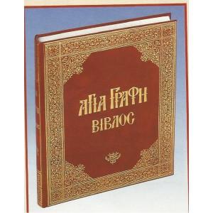 http://www.avrabooks.gr/img/p/2/0/6/206-thickbox.jpg
