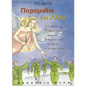 http://www.avrabooks.gr/img/p/2/2/5/225-thickbox.jpg