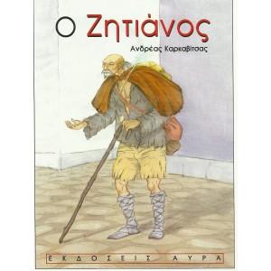 http://www.avrabooks.gr/img/p/2/3/0/230-thickbox.jpg
