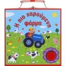 Η Πιο Χαρούμενη Φάρμα