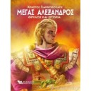 Μέγας Αλέξανδρος-Θρύλος και Ιστορία