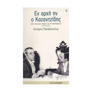 http://www.avrabooks.gr/img/p/3/1/1/311-thickbox.jpg