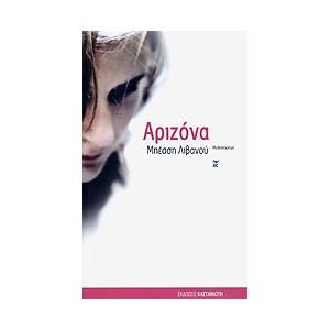 http://www.avrabooks.gr/img/p/3/2/1/321-thickbox.jpg