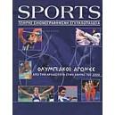 Πλήρης Εικονογραφημένη Εγκυκλοπαίδεια-Sports