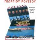 Η Νεότερη Ιστορία Της Ελλάδος 1826-1974 (7 Τόμοι)