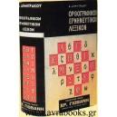 Ορθογραφικό και Ερμηνευτικό Λεξικό