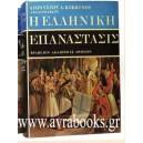 Η Ελληνική Επανάστασις (6 Τόμοι)