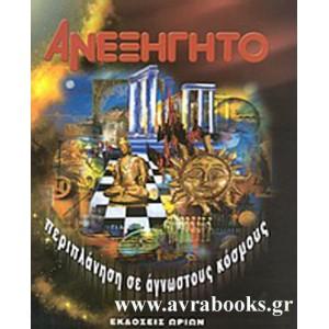 http://www.avrabooks.gr/img/p/477-572-thickbox.jpg