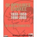 Οι Θρυλικές εποχές 1953-1959,1996-2003 (Οι πρωταγωνιστές)