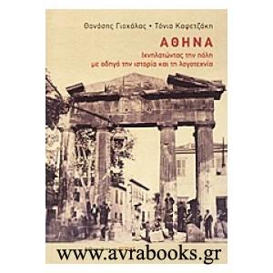 http://www.avrabooks.gr/img/p/491-590-thickbox.jpg