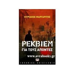 http://www.avrabooks.gr/img/p/522-621-thickbox.jpg