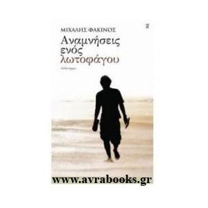 http://www.avrabooks.gr/img/p/532-633-thickbox.jpg