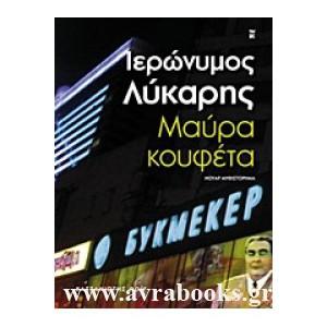 http://www.avrabooks.gr/img/p/572-674-thickbox.jpg