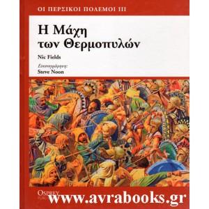 http://www.avrabooks.gr/img/p/579-680-thickbox.jpg